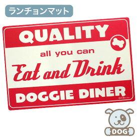 OREオリジナルス(ORE Originals)食事用マット・ランチョンマット(Diner Dog)【ペット ランチョンマット 犬 猫 食事マット 準備 用意】