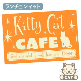 【2点で送料無料対象】OREオリジナルス(ORE Originals)猫用食事マット(Kitty Cat Cafe)【ランチョンマット ペット 食器 プレゼント ごはん グッズ お洒落 可愛い 猫用食器 猫用品 猫 キャット】