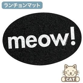 OREオリジナルス(ORE Originals)リサイクルゴム使用の猫用食事マット(meow!)【ランチョンマット ペット 食器 エサ 餌 プレゼント ごはん グッズ 猫用食器 猫用品 猫 キャット】