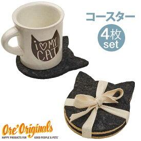 OREオリジナルス(ORE Originals)リサイクル素材を使ったコースター(Cat Headデザイン)【猫 コースター ペットグッズ 愛猫家】
