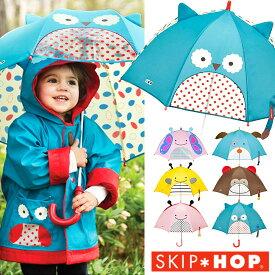 スキップホップ【Skiphop】子供用傘, アンブレラ, Zoobrella, ズーブレラ, 出産祝い, 誕生日プレゼント, ラッピング, 輸入(feb19_pup)