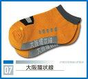 鉄下 大阪環状線【くるぶしソックス】【鉄道をモチーフにした靴下】【鉄道ソックス】【キッズサイズ】【キッズソック…
