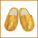 【スリッパン】まるでパンみたいなスリッパ (フランスパン)(オールドフランス)THG-MSP-FP 大人用 全長27.5センチ ケイカンパニー おもしろ ユニー...