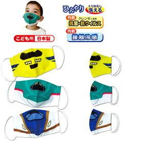 ネコポス可 新幹線 なりきり マスク 子供用 クレンゼ Etak イータック 冷感マスク 日本製 キッズ 接触冷感 抗菌 抗ウイルス