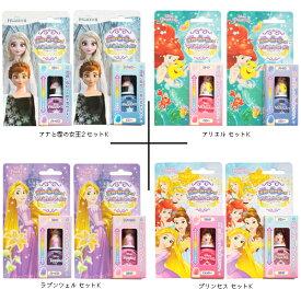 ネコポス可 ディズニー プリンセス はがせるマニキュア 2個セット マジカルネイル 粧美堂 女の子 キッズ コスメ プチギフト キャラクター あす楽