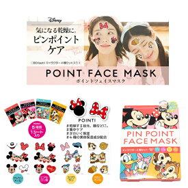 ネコポス可 ディズニー ポイント フェイスマスク 4種セット DN13169 ピンポイント 集中ケア お泊り かわいい SNS映え アイテム SHO-BI あす楽