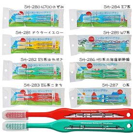 ネコポス可【新幹線】歯ブラシ 2本セット キャップ付き 電車 鉄道 グッズ 子供用 ハブラシ ドクターイエロー E5はやぶさ E6こまち E7かがやき あす楽