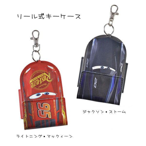 送料無料 カーズ リール式 キーケース DN-494 ディズニー ピクサー キャラクター グッズ ランドセル リール 鍵 あす楽