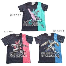 ネコポス送料無料 シンカリオン Tシャツ 100cm 120cm 新幹線変形ロボ E5はやぶさ E6こまち E7かがやき 子供用 半袖 服 肌着 立誠社 あす楽