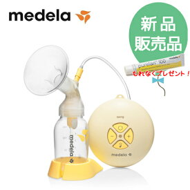 【新品販売品】メデラ 電動搾乳機 スイング(カーム付) 送料無料!! ピュアレーンプレゼント!