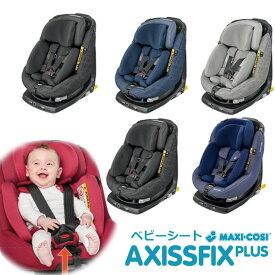 マキシコシ アクシスフィックス プラス Maxi-Cosi Axissfix Plus【ベビーシート チャイルドシート カーシート 】