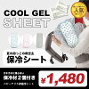 ERGO Boba accretion hug GIMP can use heat and cooling sheet for carrier refrigeration and insulation sheet ベビーホッパー