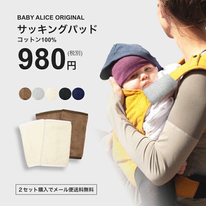 抱っこ紐 よだれパッド【2セット購入でメール便送料無料!】Baby Alice(ベビー・アリス)サッキングパッド【ergobaby boba BECO だっこひも ベビーキャリア用 サッキングパッド エルゴベビー エルゴ】