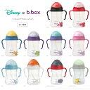 即納 送料無料【b.box ビーボックス】Disney Sippy cup ディズニー シッピーカップ ミッキー ミニー アリエル トイストーリー アナと雪…