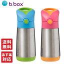 【b.box ビーボックス】携帯ステンレスボトル(ストロベリーシェイク・オーシャンブリーズ)断熱ドリンクボトル サー…