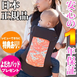 The becogemini (sunset) beco before dakimakura accretion and baby carrier