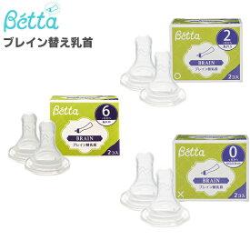 ベッタ 哺乳瓶 Betta ブレイン 替乳首 2個セット 丸穴 / クロスカット / ニップル【Betta】