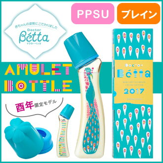 Doctor Betta nursing bottle AMULET BOTTLE PPSU-240ml