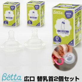 【即納】ベッタ 哺乳瓶 betta ブレイン 広口 替乳首 2個セット 丸穴 クロスカット