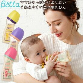 【即納】ベッタ 哺乳瓶 betta ブレイン 広口 WS2-240ml(ピンク・グリーン・イエロー・パープル)ほ乳びん 出産準備 ベビー