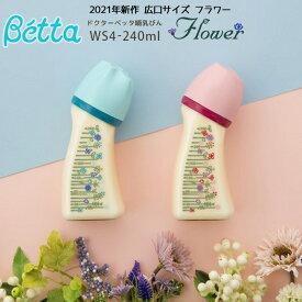 【即納 送料無料】ベッタ 哺乳瓶 betta ブレイン 広口 Flower WS4-240ml (ピンク・ブルー)ほ乳びん 出産準備 ベビー