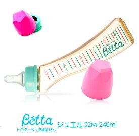 【あす楽】【PPSU製ボトル】ベッタ 哺乳瓶 betta ジュエル S2M-240ml ほ乳びん 出産準備 ベビー