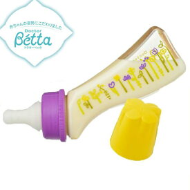 【即納】【PPSU製ボトル】ベッタ 哺乳瓶 betta ブレインSF4-120ml ほ乳びん/出産準備/ベビー