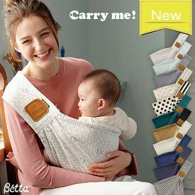 【在庫あれば即納 送料無料】Betta(ベッタ) キャリーミー Carry me! 抱っこひも スリング 【2020年新作日本正規品】ベビーキャリア