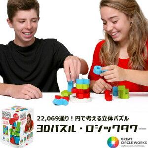 【送料無料】グレート・サークル・ワークス (Great Circle Works) 3Dパズル・ロジックタワー プログラミング パズル ブロック 脳トレ 知育玩具 思考 おもちゃ おしゃれ ボードゲーム プレゼント