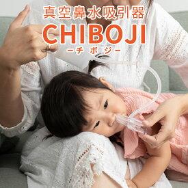 【正規品】 鼻水吸引器 CHIBOJI(知母時 チボジ ちぼじ)鼻吸い器 手動ポンプ式 真空鼻水吸い 赤ちゃん 吸引
