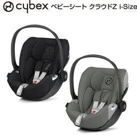 【即納 送料無料 cybex サイベックス】ベビーシート クラウドZ i-Size アイサイズ
