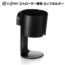 【cybex サイベックス】ストローラー専用カップホルダー(ベビーカー オプション ドリンクホルダー 取付 オプション アクセサリ)
