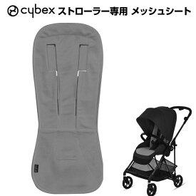 【送料無料 cybex サイベックス】ストローラー専用 3Dメッシュシートライナー グレー