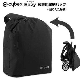 【cybex サイベックス】イージーS・イージーSツイスト シリーズ 専用 トラベルバッグ【折りたたみ 収納 ケース ベビーカーカバー】