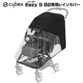 【送料無料 cybex サイベックス】イージーS・イージーS B2 シリーズ 専用 レインカバー【雨よけ】