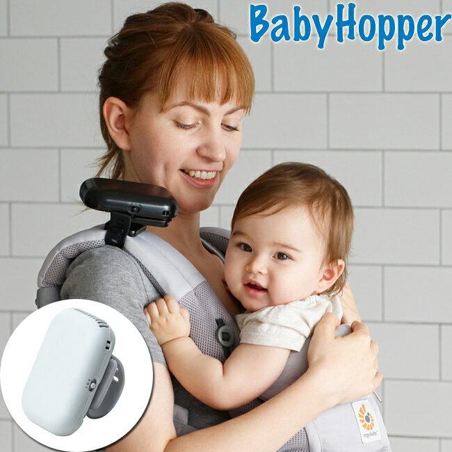【今なら送料無料♪】Baby hopper(ベビーホッパー)ベビーカー&ベビーキャリア用ポータブル扇風機(ブラック / グレー)暑さ対策 授乳時 ベビー 扇風機 保冷シート と一緒に♪ 抱っこ紐 ベビーキャリア ペット