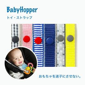 【メール便発送】BabyHopper(ベビーホッパー) ベビーホッパーテキスタイル・トイ・ストラップ おもちゃ トイストラップ おしゃぶりホルダー トイストラップ