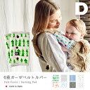 【DM便送料無料♪】D BY DADWAY(ディーバイダッドウェイ) 6重ガーゼベルトカバー (レインストライプ / リーフジオ / ビーフラワー / シーコー...
