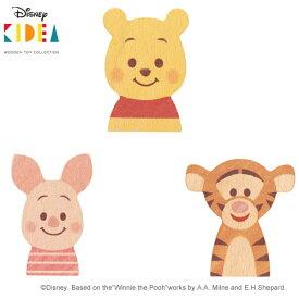 【Disney|KIDEA】ディズニー キディア (くまのプーさん・ティガー・ピグレット) 木製 知育玩具 おもちゃ 積み木 つみき ブロック 誕生日 プレゼント ギフト キデア