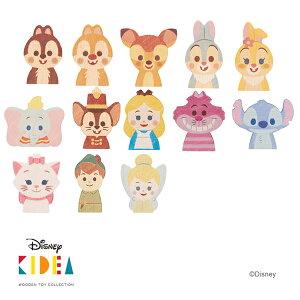 【Disney|KIDEA】ディズニー キディア (チップ デール バンビ とんすけ ミス・バニー ダンボ ティモシー アリス チェシャ猫 スティッチ マリー ピーターパン ティンカーベル) 木製 知育玩具