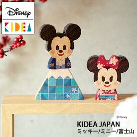 即納 日本限定【Disney|KIDEA】ディズニー キディア JAPAN (ミッキー ミニー 富士山セット) 木製 知育玩具 おもちゃ 積み木 つみき ブロック お正月 正月 誕生日 お祝い プレゼント ギフト キデア