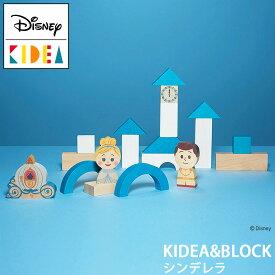 【Disney|KIDEA】ディズニー キディア キデア シンデレラ KIDEA&BLOCK 木製 おもちゃ 積み木 ブロックかわいい プレゼント ギフト