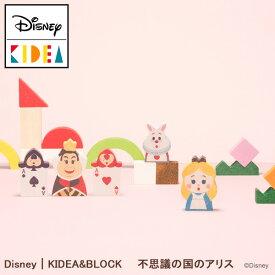 【Disney|KIDEA】ディズニー キディア KIDEA&BLOCK(不思議の国のアリス) 木製 知育玩具 おもちゃ 積み木 つみき ブロック インテリア 誕生日 お祝い 入園祝い プレゼント ギフト