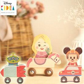 【Disney|KIDEA】ディズニー キディア ビークル VEHICLE(ラプンツェル・ミッキーマウス・エイリアン) 木製 車両 おもちゃ 積み木 ブロックかわいい インテリア 入園祝い プレゼント ギフト