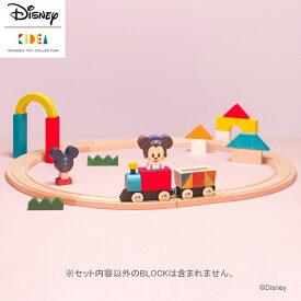 【Disney|KIDEA】ディズニー キディア キデア TRAIN&RAIL トレイン&レール 木製 汽車 列車 でんしゃ おもちゃ 積み木 ブロックかわいい プレゼント ギフト