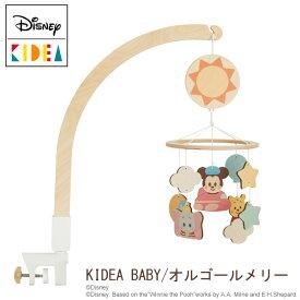 【Disney|KIDEA】KIDEA BABY/オルゴールメリー 木製 おもちゃ 積み木 ブロックかわいい プレゼント ギフト
