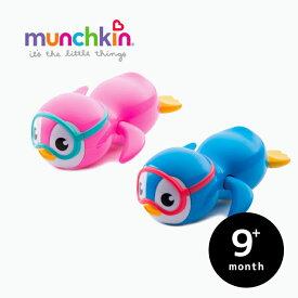【即納】マンチキン munchkin すいすいペンギン ピンク ブルー スイスイペンギン 【お風呂 おもちゃ 男の子 女の子 バス】