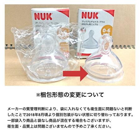 【定形外送料200円OK♪】ヌーク(NUK)プレミアムチョイス替えニップルシリコーン哺乳瓶ほ乳瓶替え哺乳瓶用ヌーク