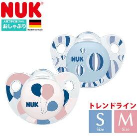 【2020年新作 ポイント10倍】 NUK ヌーク おしゃぶり トレンドライン キャップ付 ピンクバルーン ブルーボール