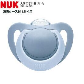 【ポイント10倍】NUK (ヌーク) おしゃぶり ジーニアス 消毒ケース付 [ナイトブルー] Lサイズ 18-24カ月 オーラルケア 2020年新作